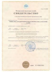 Svidetelstvo-o-gos.registr-1