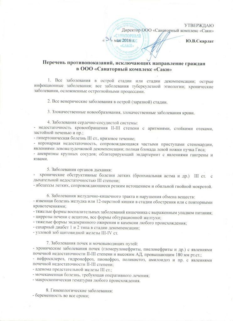 protivopokazaniya1-743x1024