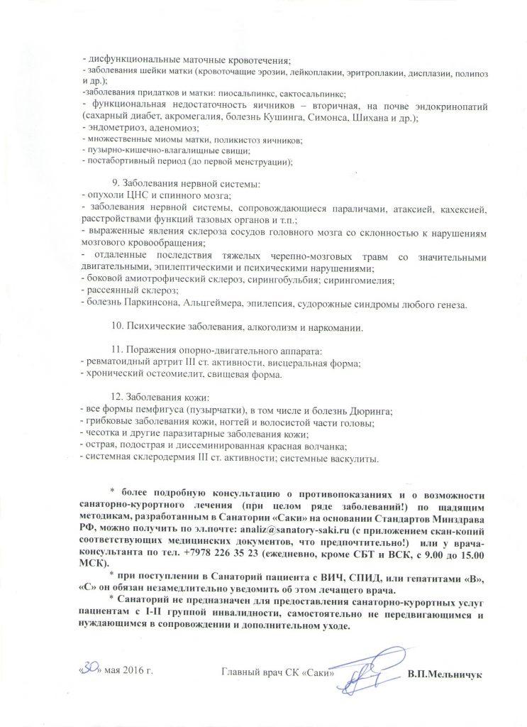 protivopokazaniya2-743x1024